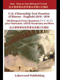 U.S. Citizenship Test Practice (Chinese - English) 2018 - 2019: 100 Bilingual Civics Questions Plus Flashcards, Uscis Vocabulary and More