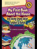 My First Book About the House/Ang Aking Unang Aklat Tungkol sa Bahay