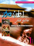 Jia You!: Chinese for the Global Community, Volume 1 (with Audio Cds) (Simplified & Traditional Character Edition) [With CD]