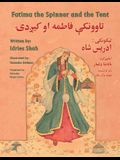 Fatima the Spinner and the Tent: English-Pashto Edition