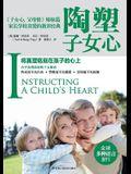 Instructing a Child's Heart 陶塑子女心