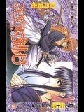 Rurouni Kenshin, Vol. 26, 26