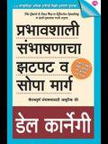 Prabhavshali Sambhashanacha Zatpat Va Sopa Marg