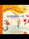 Zài Dòng Wù Yuán Qí Miào de Yī Tiān (a Funny Day at the Zoo, Mandarin Chinese Language Edition)