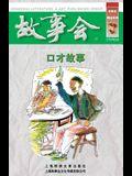 Kou Cai Gu Shi