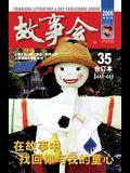 Gu Shi Hui 2009 Nian He Ding Ben 5