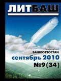 +da Top Magazine * Litbash * Best Russian Fiction * 9 2010 * Literaturny Bashkortostan * Russian Edition