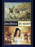 War and Peace - Война и мир (vol.3-4) (Russian Edition)
