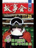 Gu Shi Hui 2008 Nian He Ding Ben 1