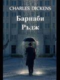 Барнаби Ръдж: Barnaby Rudge, Bulgarian edition