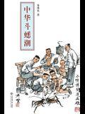 中华斗蟋潮 - 世纪集团