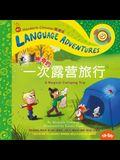 Yí Cì Shén Qí de Lù Yíng Lǚ Xíng (a Magical Camping Trip, Mandarin Chinese Language Version)