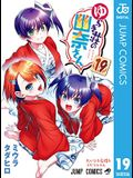 Yuuna and the Haunted Hot Springs Vol. 19