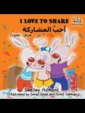 I Love to Share: English Arabic Bilingual Book