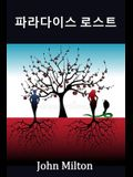 파라다이스 로스트: Paradise Lost, Korean edition