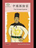 中國探險家: The Chinese Explorer