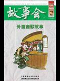 Wai Guo You Mo Gu Shi