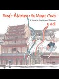 Ming's Adventure in the Mogao Caves: A Story in English and Chinese