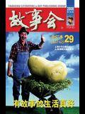 Gu Shi Hui 2008 Nian He Ding Ben 5