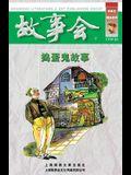 DAO Dan GUI Gu Shi