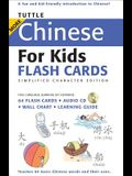 Tuttle More Chinese for Kids Flash Cards Simplified Edition: [includes 64 Flash Cards, Audio CD, Wall Chart & Learning Guide] [With CD (Audio)]