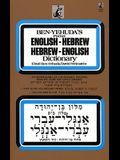 Hebrew/English Dictionary