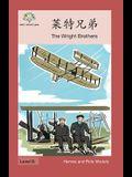 莱特兄弟: The Wright Brothers