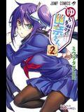 Yuuna and the Haunted Hot Springs Vol. 2