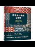 Alter Knit Stitch Dictionary 200 Modern Knitting Motifs