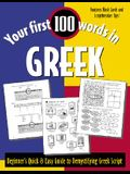 Your First 100 Words in Greek (Book Only): Beginner's Quick & Easy Guide to Demystifying Greek Script