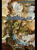 Gostinaya: Literary Magazine