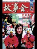 Gu Shi Hui 2005 Nian He Ding Ben 1