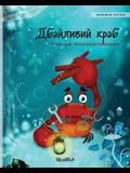 Дбайливий краб (Ukrainian Edition of The Caring Crab)