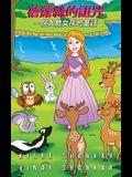 蓓露絲的詛咒: 一個大膽女孩的童話 - Primrose's Curse (Traditi