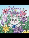 Ostern-Malbuch: Für Kinder im Alter von 4-8 Jahren