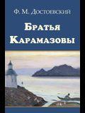 Bratya Karamazovy - Братья Карамазовы