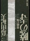 Akatsuki No Tera