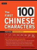The First 100 Chinese Characters: Traditional Character Edition: The Quick and Easy Way to Learn the Basic Chinese Characters