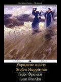Stolen Happiness: Ukredene Schastya