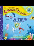 Yí Gè Jīng Cǎi de Hǎi Yáng Gù Shì (an Awesome Ocean Tale, Mandarin Chinese Language Version)