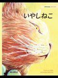 いやしねこ: Japanese Edition of The Healer Cat