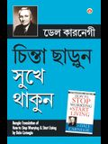 Chinta Chhodo Sukh Se Jiyo (Bangla Translation of How to Stop Worrying & Start Living) in Bengali by Dale Carnegie