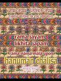 Rama Jayam - Likhita Japam: : Rama-Nama Mala, Upon Hanuman Chalisa: A Rama-Nama Journal for Writing the 'Rama' Name 100,000 Times Upon Hanuman Cha