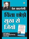 Chinta Chhodo Sukh Se Jiyo (Hindi Translation of How to Stop Worrying & Start Living) by Dale Carnegie
