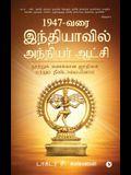 1947 - Varai Indhiyavil Anniyar Aatchi: Nootru Kanakkana Jathigal Mattrum Theendamaiyinal