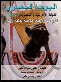 Egyptian Yoga Vol 2. African Religion Vol 2: Theban Theology Arabic Edition