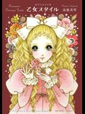 Romantic Princess Style: A Collection of Art by Macoto Takahashi