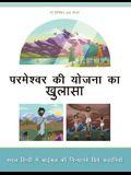 Revealing God's Plan: Ninety nine favorite Bible stories in everyday Hindi