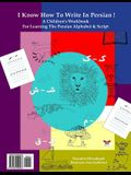 I Know How to Write in Persian!: A Children's Workbook for Learning the Persian Alphabet & Script (Persian/Farsi Edition)