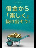 借金から楽しく 抜け出そう- Getting Out of Debt Japanese